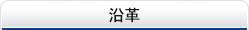 稲葉運送ヒストリー(沿革)