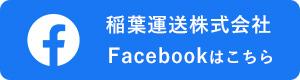 稲葉運送株式会社 Facebookはこちら