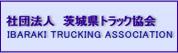 社団法人 茨城県トラック協会